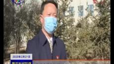 果洛:十條措施 堅決打贏疫情防控阻擊戰