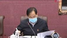 黃南州新型冠狀病毒感染的肺炎疫情防控處置工作指揮部第四次會議召開