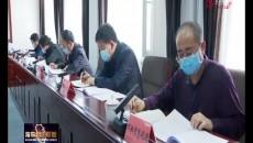 海东市政府党组第四次会议 暨海东市疫情防控处置工作指挥部第七次会议召开 安排部署海东市疫情防控和复工复产工作
