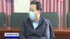 武玉嶂主持召開疫情防控處置工作指揮部第五次會議
