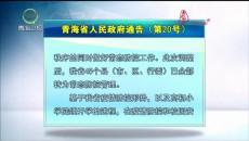 青海新闻联播 20200321