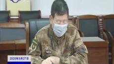 武玉嶂主持召开果洛州州委国家安全委员会第一次会议