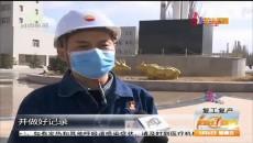 防疫情保生產 煉油廠有序復工