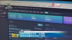 """北京五校联合开启""""云招聘""""为毕业生提供近5000个职位"""