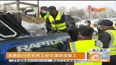 湟源縣29名農民工赴甘肅返崗復工