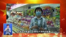 """《健康战""""疫""""为中国加油》手语 电视版(二)"""