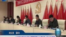 海南州工业商务和信息化暨国资国企改革工作会议在恰召开
