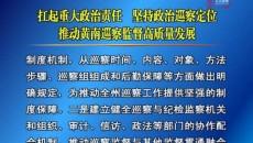 黄南新闻联播 20200321