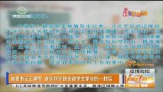 省委書記王建軍 省長劉寧致全省學生家長的一封信