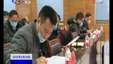 果洛州召开2020年上海对口支援项目推进会