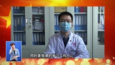 """《健康战""""疫""""为中国加油》手语 电视版(五)"""