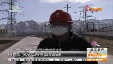 門源電力部門全力保障復工復產企業電力供應