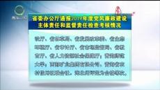 省委办公厅通报2019年度党风廉政建设主体责任和监督责任检查考核情况