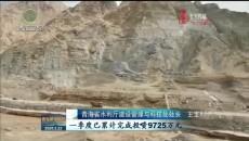 青海:坚持节水优先 建设幸福河湖