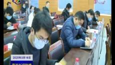 果洛州民政暨党风廉政建设工作视频会议召开