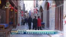 平安驿·河湟民俗文化体验地迎来首批游客
