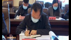 海東市疫情防控處置工作指揮部召開第13次會議