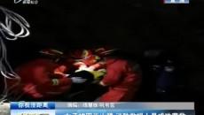 女子被困半山腰 消防救援人員成功營救
