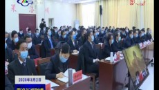 中共果洛州十二屆紀律檢查委員會第五次全體會議召開