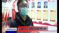 甘德县下贡麻乡积极开展环境整治迎小康活动
