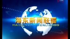 海東新聞聯播 20200302