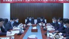 黃南新聞聯播 20200325