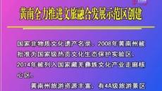 黃南全力推進文旅融合發展示范區創建