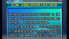 武玉嶂:多措施让宣传思想工作再上新台阶