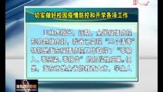 王林虎主持召開海東市疫情防控處置工作指揮部第十一次會議暨全市初高中春季開學工作安排部署會 強調切實做好校園疫情防控和開學各項工作
