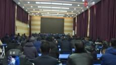 雜多縣召開疫情防控和經濟社會發展工作安排部署會議