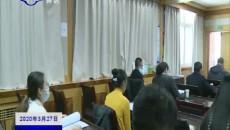 果洛州收听收看全省民政系统脱贫攻坚兜底保障动员电视电话会议