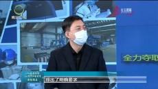 战疫情 抓发展 专题报道 20200313