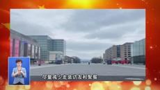 """《健康战""""疫""""为中国加油》手语 电视版(一)"""