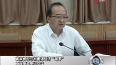 """黄南州召开村集体经济""""破零""""工程领导小组会议"""