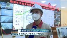 复工复产进行时 大柴旦:工矿企业全面复工