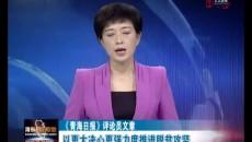 《青海日報》評論員文章 以更大決心更強力度推進脫貧攻堅
