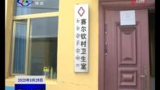 白加扎西在达日县莫坝乡 建设乡督导调研当前重点工作