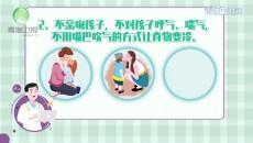 《青医生时间》儿童防疫建议