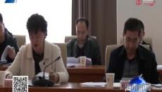 海南州住房公积金管理委员会召开第一次全体会议