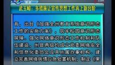 果洛新闻联播 20200325