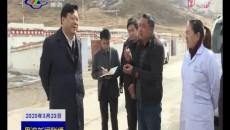 果洛新闻联播 20200323
