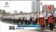 武汉市新洲区欢送青海医疗队返程