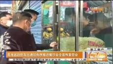 青海省政府發出通知有序推進餐飲業全面恢復營業