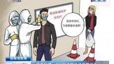 漫畫科普:150秒了解傳染病防治法
