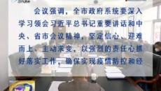 西寧市政府召開黨組(擴大)會議