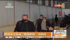 """格爾木火車站""""精準防疫""""出新招"""