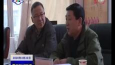 省联合督导组检查指导班玛县维稳工作