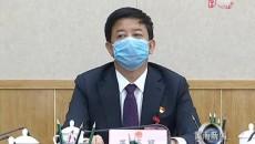 黃南藏族自治州第十五屆人大六次會議召開主席團第四次會議