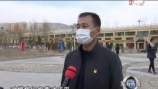 黄南州四大班子领导干部带头开展环境大整治
