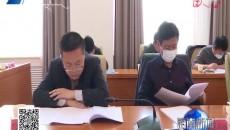 海南州城乡住房建设工作会议召开